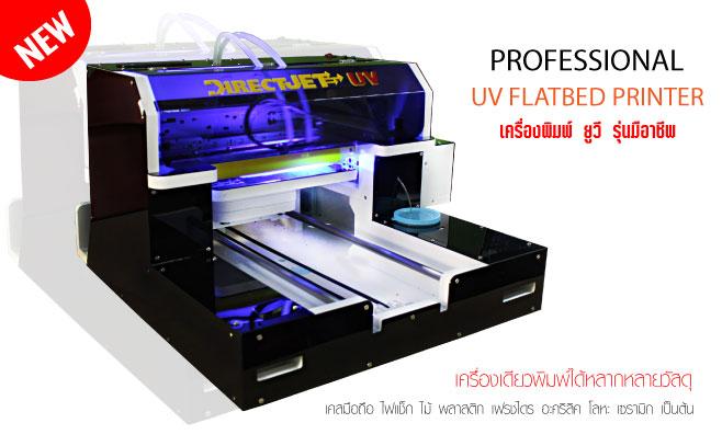 เครื่องพิมพ์หมึกยูวี, เครื่องปริ้น uv, uv printer, เครื่องปริ้นยูวี, เครื่องพิมพ์วัสดุ, เครื่องพิมพ์ภาพลงบนวัสดุ ระบบ UV, เครื่องพิมพ์ภาพลงวัสดุ หมึก UV, เครื่องพิมพ์ภาพ ยูวี, เครื่องพิมพ์ภาพลงวัสดุระบบ UV, เครื่องสกรีน UV, เครื่องสกรีน, เครื่องพิมพ์ภาพ UV ลงวัสดุ, เครื่องสกรีนภาพยูวี, เครื่องสกรีนวัสดุ, ราคา เครื่องพิมพ์ ภาพ ลง บน วัสดุ UV, ขาย เครื่องพิมพ์ ภาพ ลง วัสดุ ระบบแสงยูวี