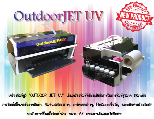 เครื่องพิมพ์ทำโฆษณา, เครื่องพิมพ์สติ๊กเกอร์ UV, เครื่องพิมสติ๊กเกอร์, เครื่องพิมพ์สติ๊กเกอร์ม้วน, เครื่องปริ้น UV, เครื่องพิมพ์UV ราคา,  ปริ้นเตอร์ยูวี, ปริ้นเตอร์ UVเครื่องพิมพ์ไวนิล, เครื่องพิมพ์ฉลากสินค้า, เครื่องพิมพ์ยูวี, เครื่องพิมพ์ภาพระบบยูวี, เครื่องพิมพ์ A4 UV, เครื่องพิมพ์ A3