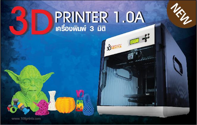 3d   printer, ขาย 3d printer, เครื่องพิมพ์สามมิติ ราคา, ปริ้น 3 มิติ, ราคาเครื่องปริ้น 3 มิติ, 3d printing, เครื่อง 3d printer, เครื่องปริ้นสามมิติ ราคา, เครื่องปริ้น 3 มิติ   ราคาถูก, เครื่องพิมพ์ 3d ราคา, เครื่อง สแกน 3 มิติ, ปริ้น 3d