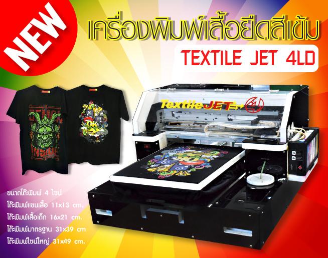 เครื่องพิมพ์เสื้อสีเข้ม, เครื่องสกรีนเสื้อ, เครื่องปริ้นเสื้อ, สกรีนเสื้อ, T-shirt printer, พิมพ์เสื้อยืดDigital, เครื่องพิมพ์เสื้อยืด, เครื่องพิมพ์เสื้อยืด ราคถูก, digital tshirt printer, DTG, พิมพ์เสื้อดิจิตอล, พิมพ์เสื้อยืด, ขายเครื่องพิมพ์เสื้อยืด, เครื่องพิมพ์ภาพลงเสื้อยืด