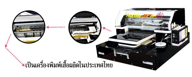 ขายเครื่องพิมพ์เสื้อยืด, เครื่องพิมพ์เสื้อสีเข้ม, เครื่องพิมพ์เสื้อ, ขายเครื่องพิมพ์เสื้อยืด, จําหน่ายเครื่องสกรีน เสื้อ, สกรีนเสื้อยืด,เครื่องพิมพ์เสื้อ, เครื่อง  พิมพ์เสื้อยืด, เครื่องพิมพ์เสื้อ inkjet, พิมพ์เสื้อ, พิมพ์เสื้อยืด, พิมพ์เสื้อจากคอม