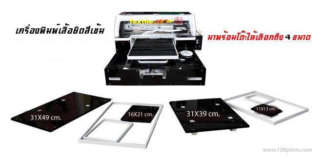 เครื่องสกรีนเสื้อ, เครื่องปริ้นสกรีนเสื้อยืด, t-shirt printer,t shirt printer,tshirt inkjet printer,t-shirt inkjet printer, t shirt inkjet printer,silk screen,tshirt silk screen