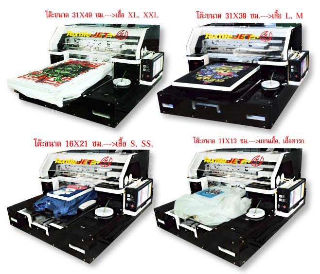 เครื่องพิมพ์เสื้อยืด ราคถูก, digital tshirt printer, DTG, พิมพ์เสื้อดิจิตอล, พิมพ์เสื้อยืด, ขายเครื่องพิมพ์เสื้อยืด, เครื่องพิมพ์ภาพลงเสื้อยืด
