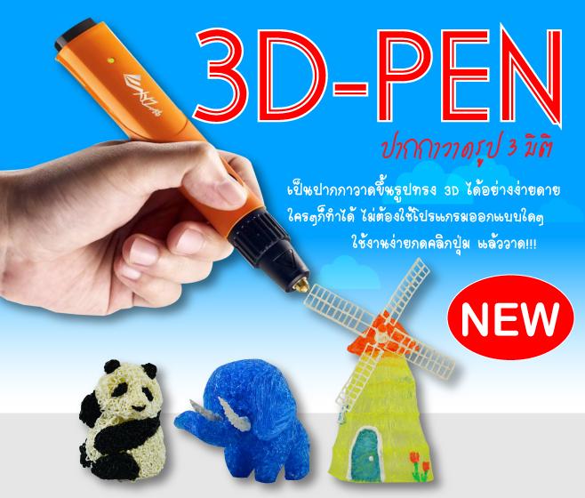 ปากกา 3d, ขายปากกา 3 มิติ, ราคาปากกา 3 มิติ, ,3d printer ราคา, ปากกา 3d ราคา, 3d drawing pen, 3d art pen, 3d pen, ขายปากกา 3d, ของเล่นเสริม พัฒนาการ, 3d pen art, 3d pen ขาย