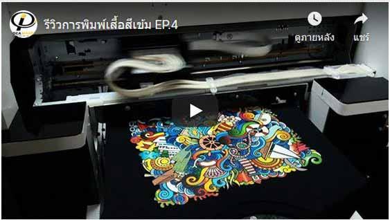 เครื่องพิมพ์เสื้อ เสื้อสีเข้ม