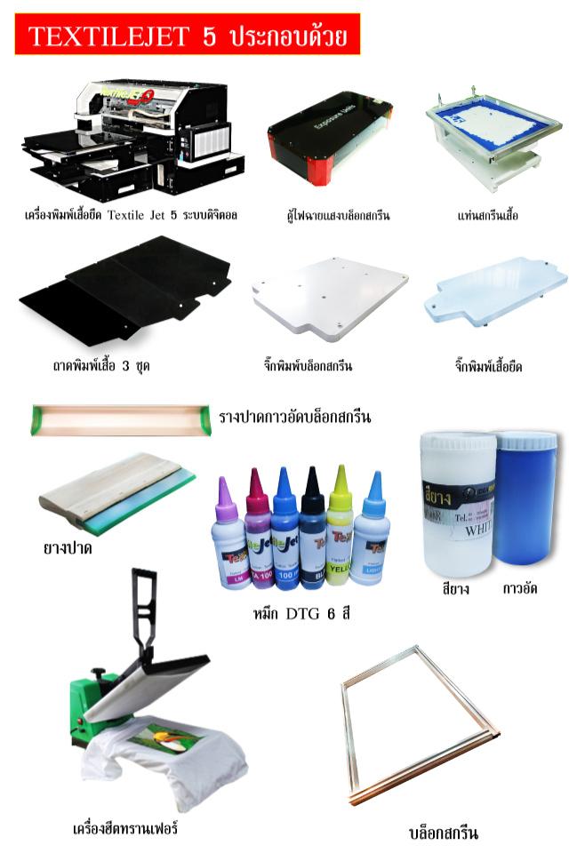 พิมพ์เสื้อราคาถูก, เครื่องพิมพ์สกรีน, สกรีนรูปลงเสื้อ, ดิจิตอลปริ้นเสื้อ, เครื่องพิมพ์สกรีน, ปริ้นเสื้อยืด, เครื่องสกรีนเสื้อยืด, ขายเครื่องสกรีน, เครื่องสกรีนเสื้อราคาถูก, เครื่องพิมพ์ลายเสื้อ ราคา, พิมพ์เสื้อยืด, ราคาเครื่องพิมพ์เสื้อยืด, เครื่องพิมพ์เสื้อราคาถูก, เครื่องพิมพ์เสื้อยืด, เครื่องพิมพ์สกรีนเสื้อยืด, เครื่องพิมพ์ลายเสื้อ ราคา, เครื่องพิมพ์ดิจิตอล, เครื่องปริ้นเสื้อราคาถูก, สกรีนดิจิตอล, เครื่องสกรีนผ้า, หมึกพิมพ์เสื้อ, ขายเครื่องพิมพ์เสื้อยืด, เครื่องดิจิตอลปริ้น, ปริ้นภาพลงเสื้อ, พิมพ์เสื้อ, ธุรกิจเสื้อยืด, ราคาเครื่องพิมพ์เสื้อยืด, ปริ้นเสื้อยืด