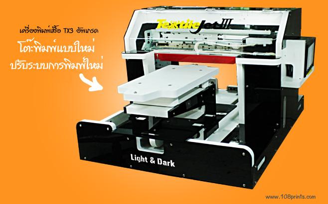 เครื่องพิมพ์ลายเสื้อ ราคา, เครื่องพิมพ์ดิจิตอล, เครื่องปริ้นเสื้อราคาถูก, สกรีนดิจิตอล, เครื่องสกรีนผ้า, หมึกพิมพ์เสื้อ, ขายเครื่องพิมพ์เสื้อยืด, เครื่องดิจิตอลปริ้น, ปริ้นภาพลง