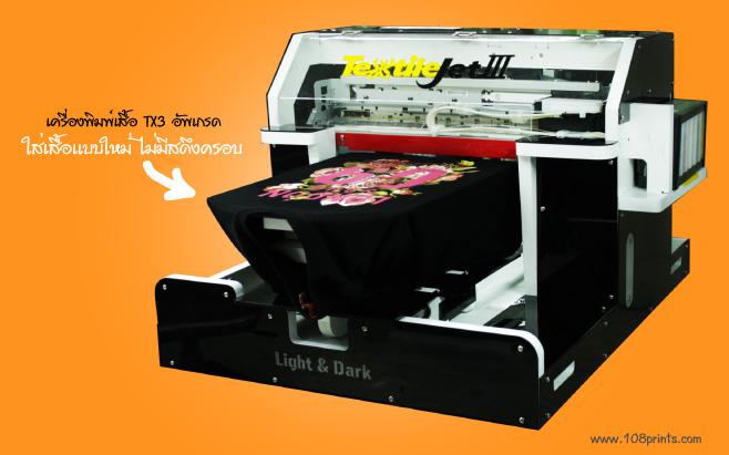 ราคาเครื่องพิมพ์เสื้อยืด, เครื่องปริ้นเสื้อยืด, เครื่องปริ้นสกรีนเสื้อ, สกรีนดิจิตอล, เครื่องสกรีนผ้า, เครื่องพิมพ์สกรีนเสื้อยืด, เครื่อง พิมพ์เสื้อ, เครื่องปริ้นเสื้อยืดราคา, สกรีนดิจิตอล, เครื่องสกรีนผ้า