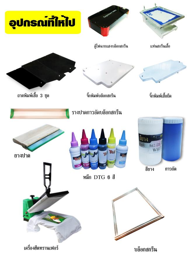 สกรีนดิจิตอล, ธุรกิจเสื้อยืดสกรีน, digital print, ขายเครื่องสกรีนเสื้อ, ขายเครื่องสกรีนเสื้อยืด, ขายเสื้อยืดสกรีน, ขายเครื่องสกรีน, ร้านขายเครื่องสกรีนเสื้อ