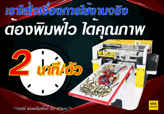 เครื่องพิมพ์MTX-พิมพ์เร็ว