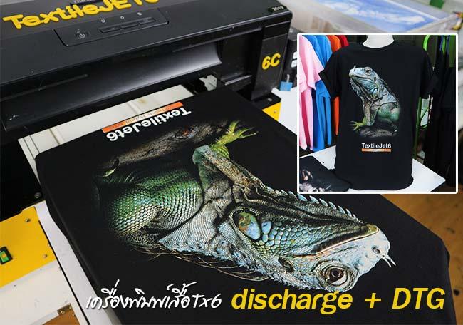 สกรีนเสื้อง่ายๆ-เครื่องพิมพ์เสื้อdtg