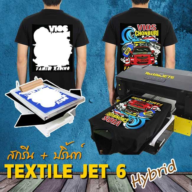 เครื่องสกรีนเสื้อ-เครื่องพิมพ์เสื้อ-เครื่องปริ้นเสื้อ