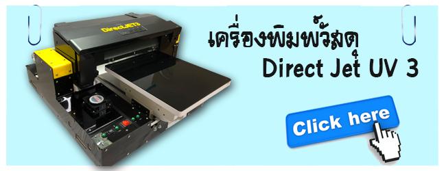 เครื่องพิมพ์วัสดุระบบยูวี DR UV3