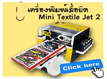 เครื่องสกรีนเสื้อ Mini textile JET2, MTX2