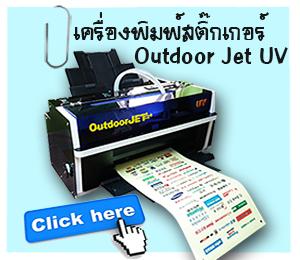 เครื่องพิมพ์สติ๊กเกอร์ Outdoor JET UV