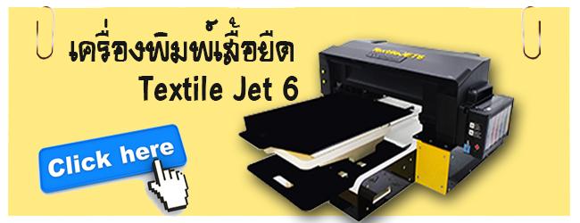 เครื่องพิมพ์เสื้อ textile JET6, TX6