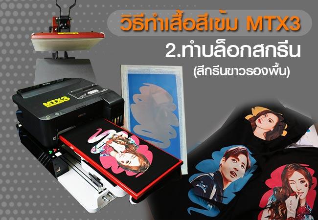 สกรีนเสื้อสีเข้ม-mtx3-เครื่องพิมพ์เสื้อ