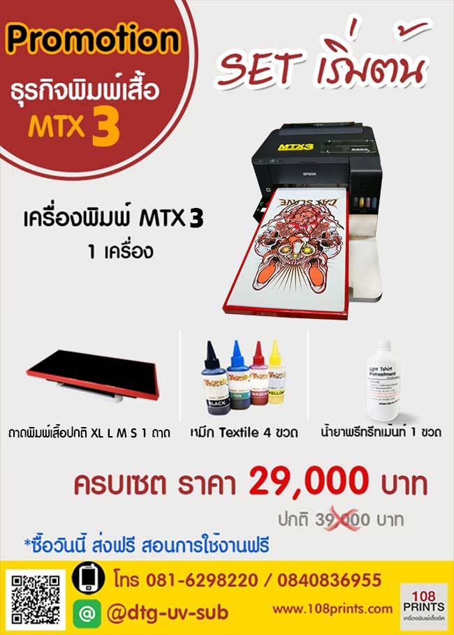 โปรโมชั่นเครื่องพิมพ์เสื้อ mtx3