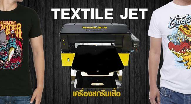 เครื่องสกรีนเสื้อยืด-Textile-jet-6
