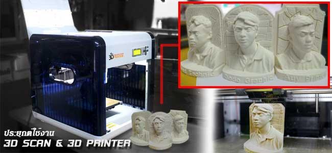 เครื่อง-3D-Printer-ปริ้น-3-มิติ
