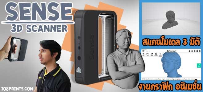 banner-sense3dscanner