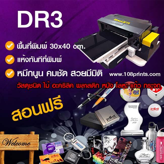 เครื่องพิมพ์วัสดุ-DR-uv