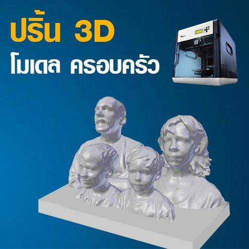 ปริ้นท์โมเดลครอบครัว-อาชีพเสริม-3D-Printer