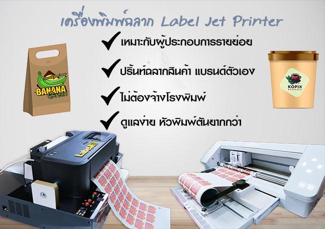 พิมพ์ฉลากสินค้าใช้เอง