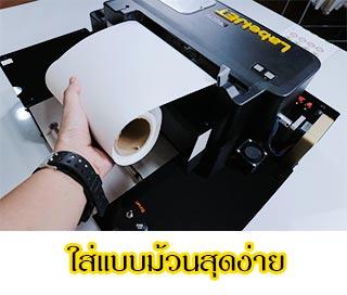 เครื่องพิมพ์ฉลากลาเบล