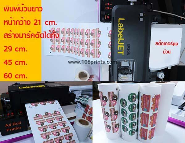 เครื่องพิมพ์สติ๊กเกอร์ติดกล่องพลาสติก