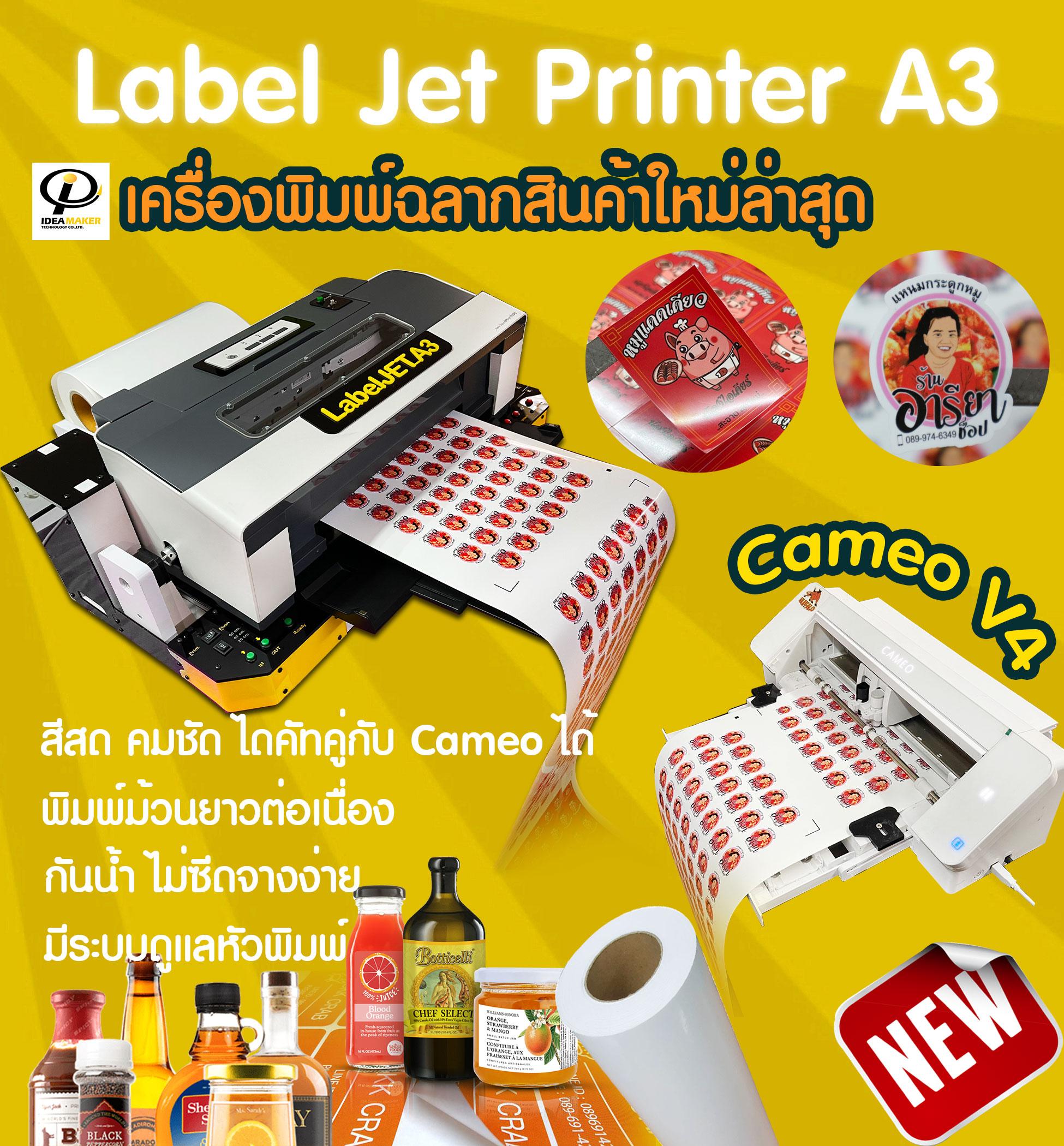 เครื่องพิมพ์-Label-Jet