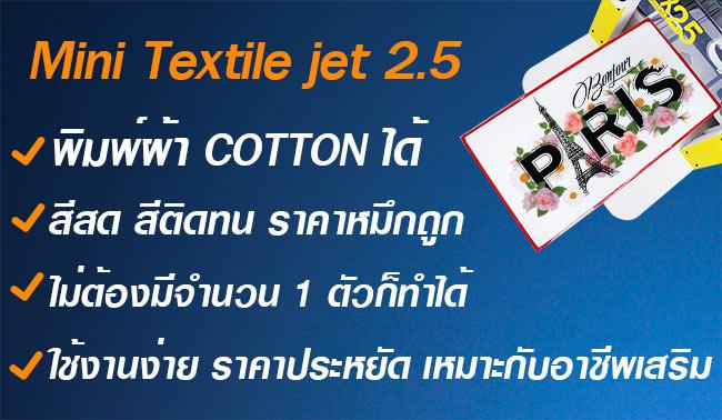 mini-textile
