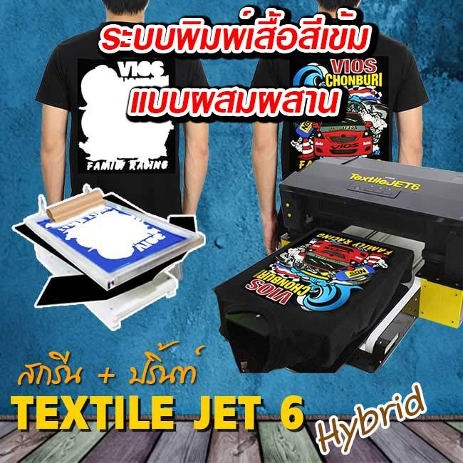 เครื่องสกรีนเสื้อยืด-สีเข้ม-tx6