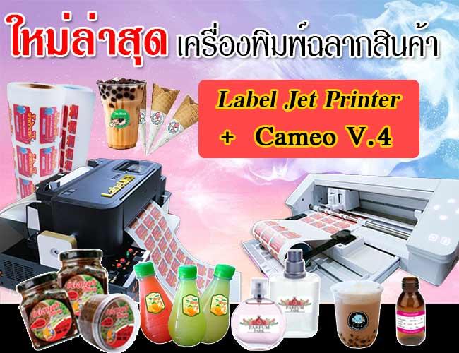banner-เครื่องพิมพ์ฉลากสินค้า