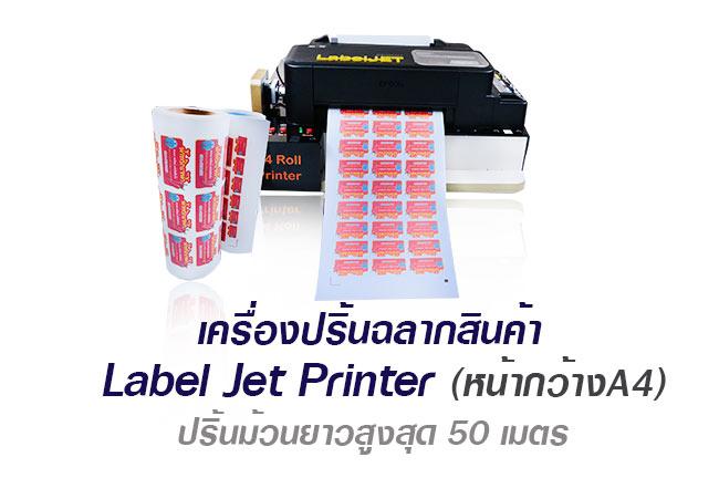 เครื่องปริ้นสติ๊กเกอร์-Label-เครื่องพิมพ์ลาเบล