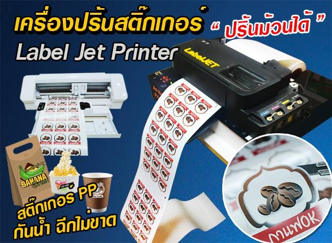 เครื่องปริ้นสติ๊กเกอร์ พิมพ์ฉลากสินค้า Label jet Printer