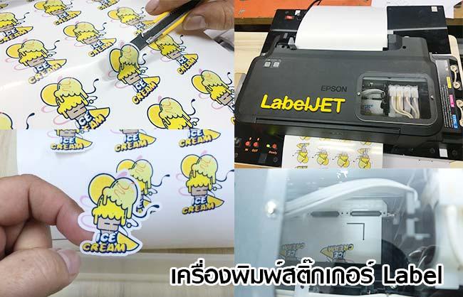 เครื่องพิมพ์สติ๊กเกอร์-Label