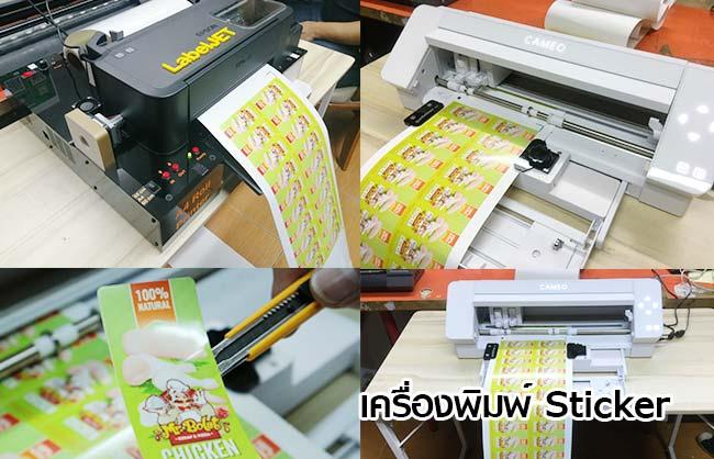 เครื่องพิมพ์-Sticker
