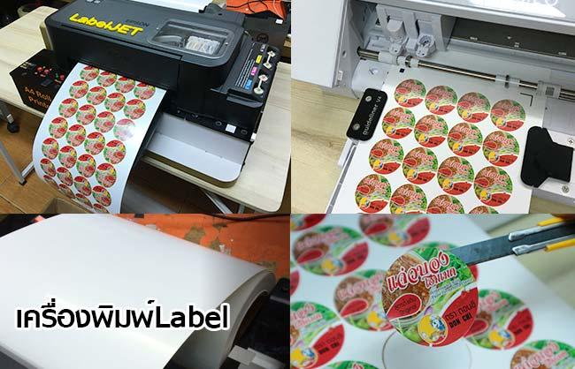 เครื่องพิมพ์Label