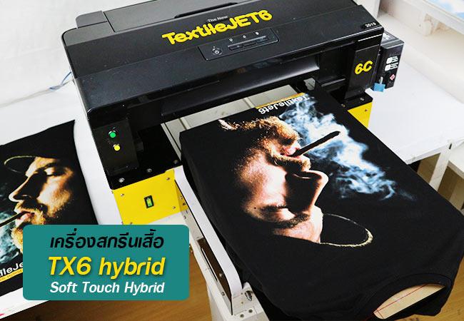 เครื่องพิมพ์เสื้อdtg-สกรีนเสื้อขาย