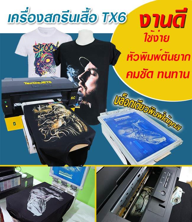 เครื่องสกรีนเสื้อราคาถูก-เครื่องพิมพ์dtg-เครื่องปริ้นเสื้อ