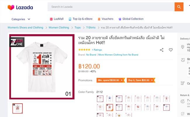 ขายของออนไลน์-สกรีนเสื้อขาย