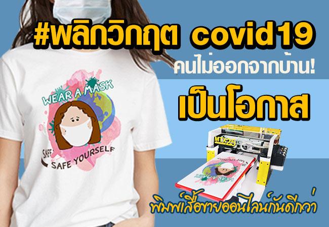ขายเสื้อออนไลน์-Covid19-พิมพ์เสื้อขาย