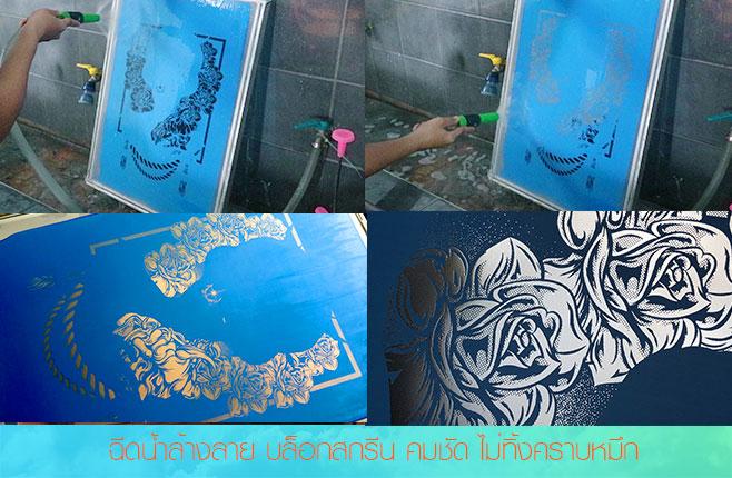 วิธีทำบล็อกสกรีน-ขั้นตอนทำบล็อกสกรีน-screen-printing