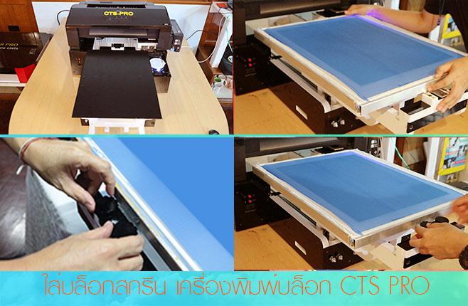 อัดบล็อกสกรีน-เครื่องพิมพ์บล็อกสกรีน-cts-pro