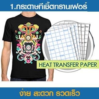 พิมพ์เสื้อสีเข้ม-กระดาษทีเชิ้ตทรานเฟอร์