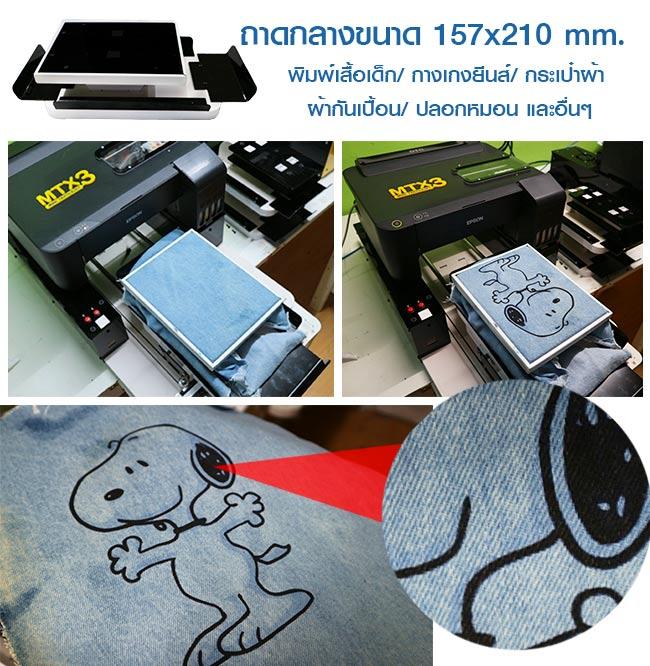 สกรีนผ้ายีนส์-พิมพ์ผ้ายีนส์-เครื่องพิมพ์เสื้อ