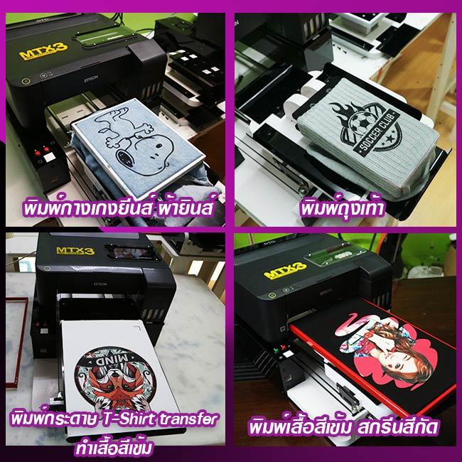 เครื่องสกรีนเสื้อยืด-เครื่องพิมพ์เสื้อMTX3