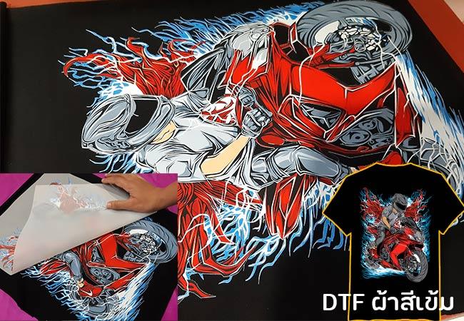 พิมพ์เสื้อสีเข้ม-dtf