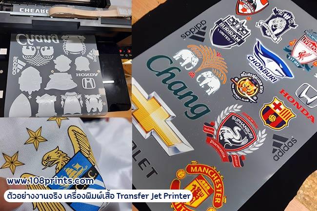เครื่องพิมพ์เสื้อกีฬา-ทำเสื้อกีฬา-DTF